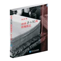 中国手工纸的传统技艺