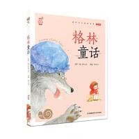 蜗牛小书坊・格林童话