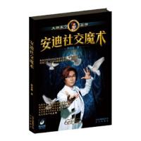 【二手旧书8成新】安迪社交魔术 郭安迪 9787200096569