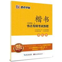 墨点字帖.书法等级考试教程2-描临版:楷书(赠送全真模拟书法试卷)