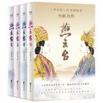 燕云台(全4册)(《芈月传》作者蒋胜男全新力作,影视剧同名原著)