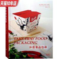 外卖食品包装 特点 选材 经典案例 组合 盒桶袋/式 结构手绘/图书