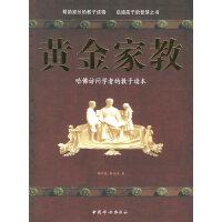 【旧书二手书8新正版】 黄金家教:哈佛访问学者的教子读本 杨训波,苏比亚 978780