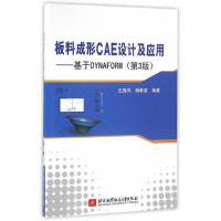 【二手旧书8成新】板料成形CAE设计及应用―基于DYNAFORM(第3版 王秀凤,杨春雷著 9787512421110