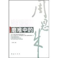【二手旧书8成新】磨难中的 王永钦 9787505116931