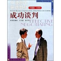 【二手书9成新】 牛津商务英语教程:成功谈判(中国版 光盘版)(附光盘) [英] Jeremy Comfort 复旦大