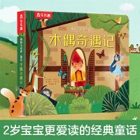 乐乐趣揭秘小世界童话:木偶奇遇记