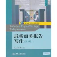 【二手旧书8成新】商务报告写作(第9版(下 (美)里奥登 9787301179208