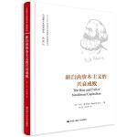 新自由资本主义的兴衰成败(马克思主义研究译丛・典藏版)