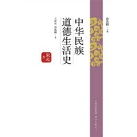 中华民族道德生活史:宋元卷(货号:A1) 唐凯麟,王泽应著 9787547307663 东方出版中心
