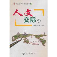 【二手旧书8成新】跨文化学习系列读本 人文交际篇 王晓明,老青 9787501243303