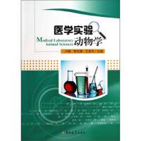 【二手旧书8成新】医学实验动物学 卢维,李志满,王彦平 9787560131467