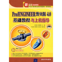 Pro/ENGINEER野火版4.0基础教程与上机指导(配光盘)(新起点电脑教程)