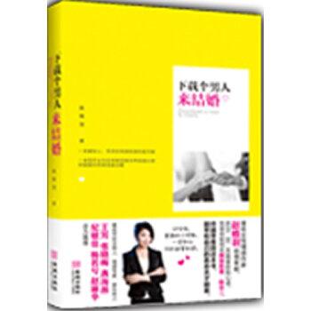 下载个男人来结婚——一本现代女性在网络情感世界亟需注意和需要的网络情感攻略,由著名女性情感作家赵格羽倾情奉献,给20`30`40姐妹的知心话.