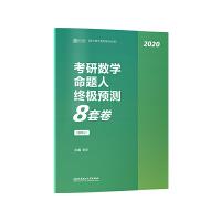张宇8套卷数学三 2020考研数学终极预测8套卷 张宇八套卷冲刺模拟8套卷数三 可搭张宇4套卷闭关修炼真题大全解