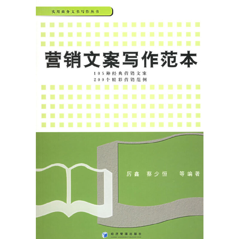 营销文案写作范本:格式+要点+范例——实用商务文书写作丛书