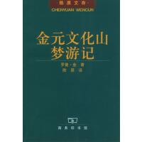 金元文化山梦游记 商务印书馆