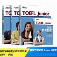 新东方 TOEFL Junior 阅读 听力 词汇精讲精练 语言形式与含义 小托福 初中托福考试 套装4本