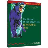巴斯克维尔猎犬(第4级上.适合高一.高二)(书虫.牛津英汉双语读物)――家喻户晓的英语读物品牌,销量