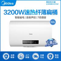 美的电热水器家用卫生间淋浴50升扁桶速热智能语音节能省电款 F5032-DV5(HY)