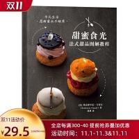 甜蜜食光 法式甜品图解教程 法式蛋糕水果挞 拿破仑泡芙巧克力马卡龙 法国糕点协会会长教做甜品