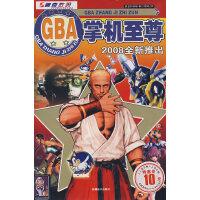 GBA掌机至尊:2008全新推出(游戏)