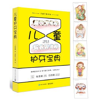 儿童护牙宝典(pdf+txt+epub+azw3+mobi电子书在线阅读下载)