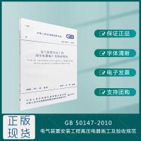 GB50147-2010电气装置安装工程高压电器施工及验收规范