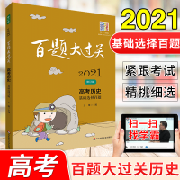 百题大过关高考历史基础全国通用版2020版