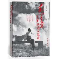 【二手旧书8成新】毛的诗人风采 陈晋著 9787505128743