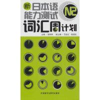 新日本语能力测试N2词汇周计划(配MP3)