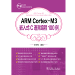 ARM Cortex-M3嵌入式C语言编程100例