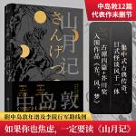 山月记(日本天才小说家中岛敦12篇代表作完整呈现,常年入选日本国语教科书)