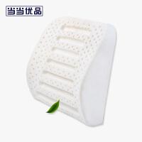 当当优品 进口天然乳胶靠垫靠背 垫腰垫39*35*10cm