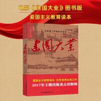 【人民出版社】建国大业(共和国三部曲史学读本)