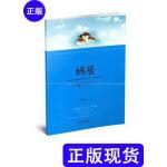 【二手旧书9成新】蜗居 /吕欣烨 辽宁教育出版社9787554911310