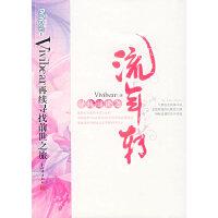 【旧书二手书8新正版】 寻找前世之流年转 Vivibear   9787802284708 新世界出版社