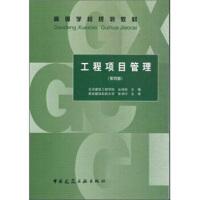 【二手旧书8成新】:工程项目管理(第4版 丛培经 9787112134342