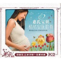 惠氏宝贝情绪安抚胎教(3CD)