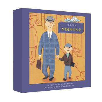 麦克米伦 好爸爸阅读礼盒 父亲节,送给我的好爸爸!欢笑与陪伴是孩子送给父亲珍贵的礼物。三段关于父爱直抵心灵的动人故事、三个互动亲子互动的甜蜜玩具,让父亲与孩子共读快乐,共享独特的亲子时光。