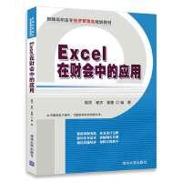 Excel在财会中的应用