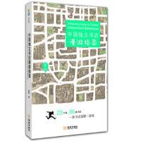 【二手旧书8成新】中国独立书店漫游指南 雅倩 9787515506579