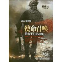 使命召唤:狙击手们的战争,超侠,百花文艺出版社