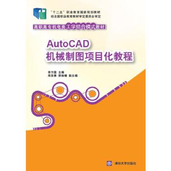 AutoCAD机械制图项目化教程