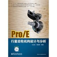 【TH】Pro/E行星齿轮机构设计与分析(含DVD光盘1张) 杜白石 电子工业出版社 9787121224669