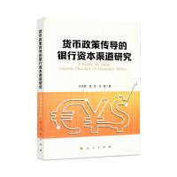 【人民出版社】货币政策传导的银行资本渠道研究