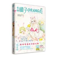 【二手旧书九成新】橘子2014年03期--棉花糖(赠晴书记事本) 意林・漫绘 吉林摄影出版社 978754982005