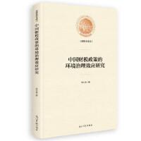 中国财税政策的环境治理效应研究 9787519451257