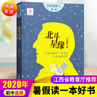 2020年江西省暑假�x一本好�� 北斗星� 共和���渍芦@得者�O家��的故事 初中一二三年�推�] �n外����x 王建蒙著二十一世