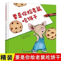要是你给老鼠吃饼干 一年级必读劳拉著少年儿童读物少年版儿童小学生正版包邮精装硬壳全套社如果你给老鼠吃饼干接力出版社非注音